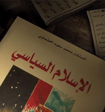 Political-Islam13
