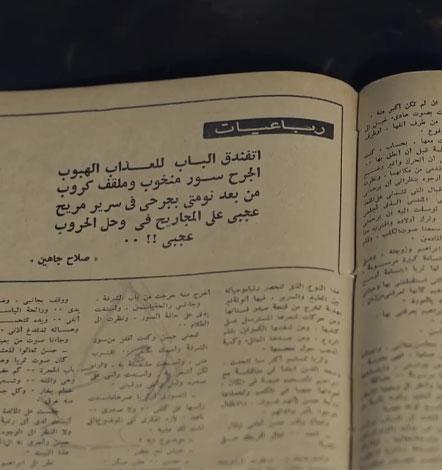 Roba'yat-Salah-Jahin_11
